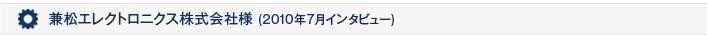 兼松エレクトロニクス株式会社様