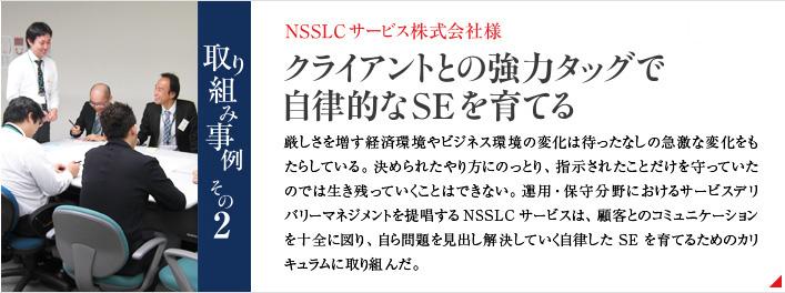 NSSLCサービス株式会社様