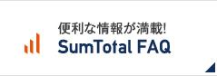 便利な情報が満載 SumTotal FAQ