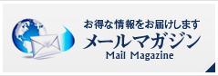 IPiメールマガジン