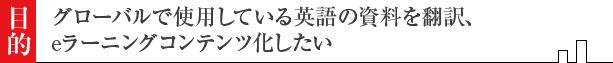 グローバルで使用している英語の資料を翻訳、eラーニングコンテンツ化したい