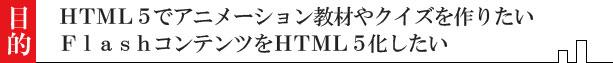 HTML5でアニメーション教材やクイズを作りたい。FlashコンテンツをHTML5化したい
