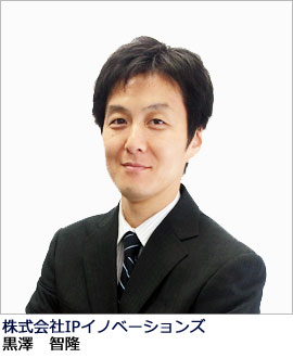 黒澤 智隆