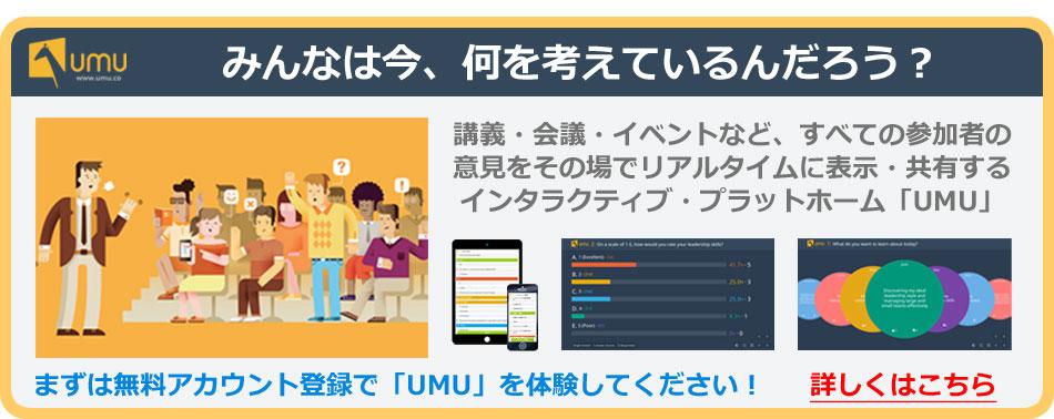 インタラクティブ・プラットホームUMU
