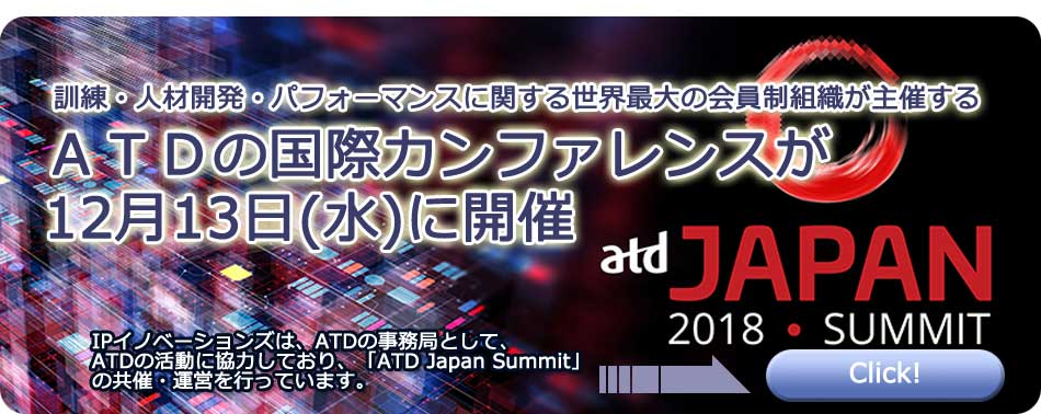 ATD 2018 Japan Summit 開催