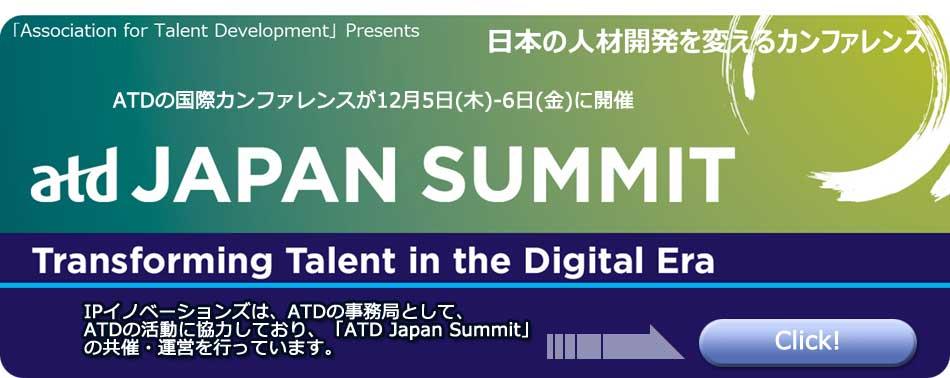 ATD 2019 JAPAN SUMMIT開催のお知らせ